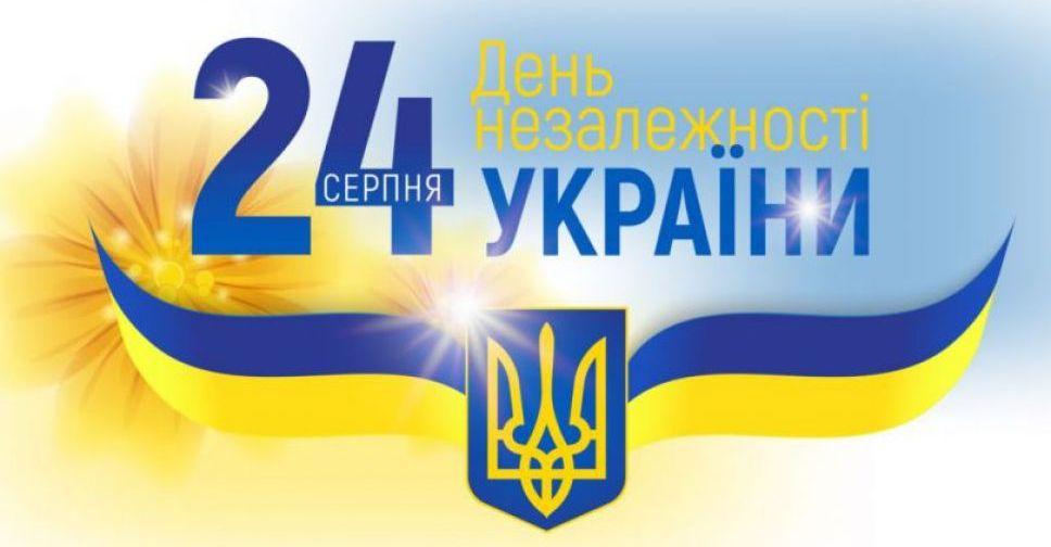 Святкуємо День Незалежності України разом!