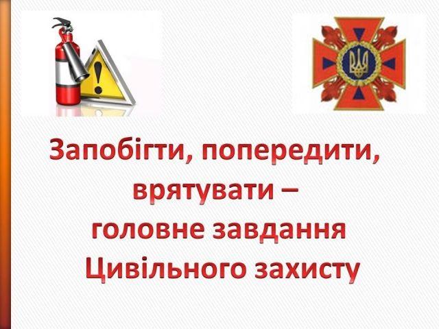 У Хмільницькому районі відбудеться місячник цивільного захисту