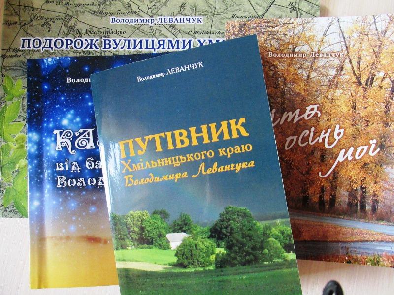 Хмільницький священик видав історичні книги про рідне місто та район