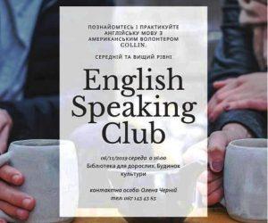 """Хмільничан запрошують до """"Англійського клубу"""""""