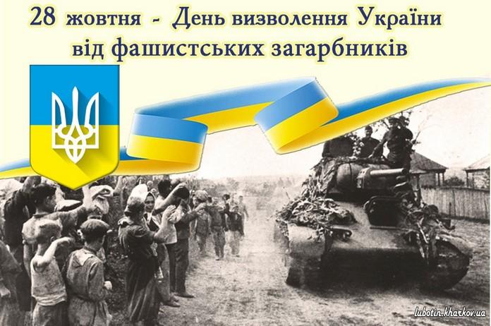 Хмільничан запрошують на заходи з нагоди 75-ї річниці визволення України від нацистських загарбників