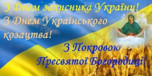 Як Хмільник святкуватиме День захисника України та День українського козацтва