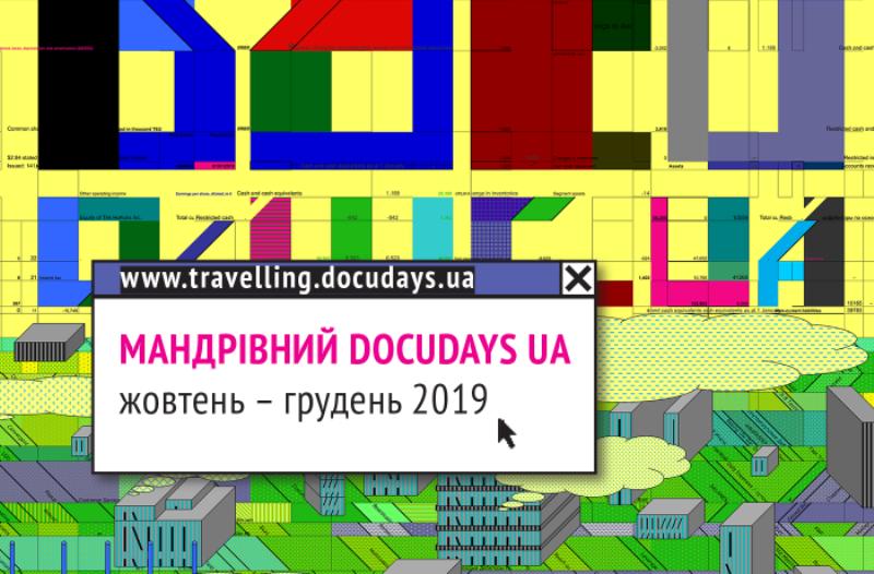 Мандрівний фестиваль про права людини знову відбудеться у Хмільнику
