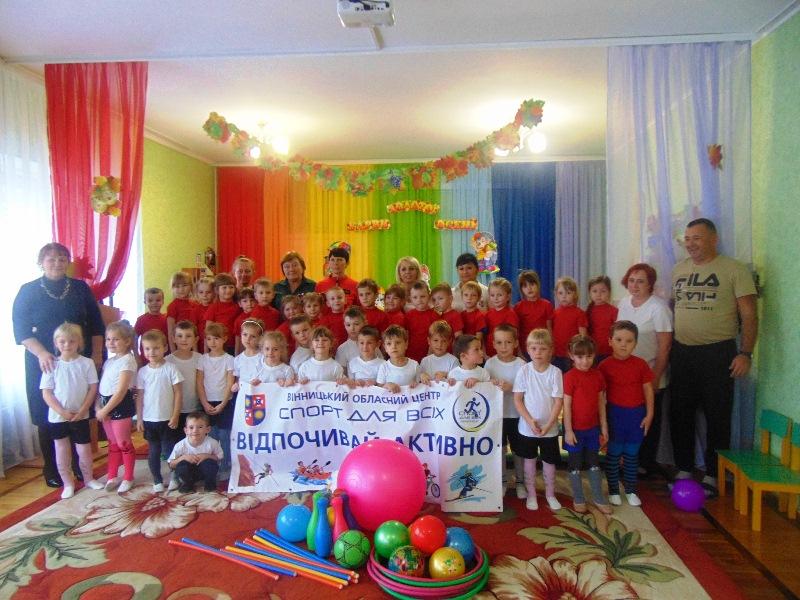 Дитячий садочок № 1 Хмільника посів перше місце у обласному фестивалі ранкової зарядки