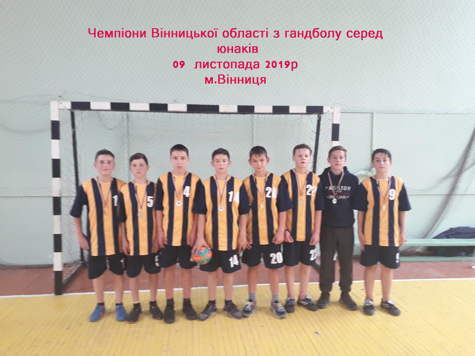 Уланівські юні гандболісти стали чемпіонами Вінницької області