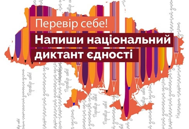 Хмільничан запрошують написати диктант національної єдності