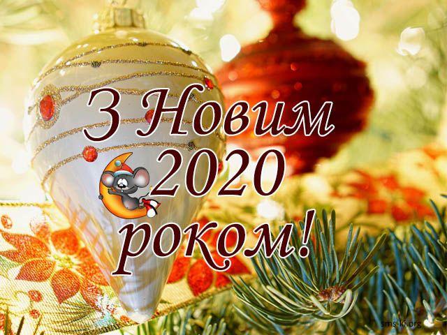 Вітаємо з Новим 2020-м Роком та Новорічними святами!