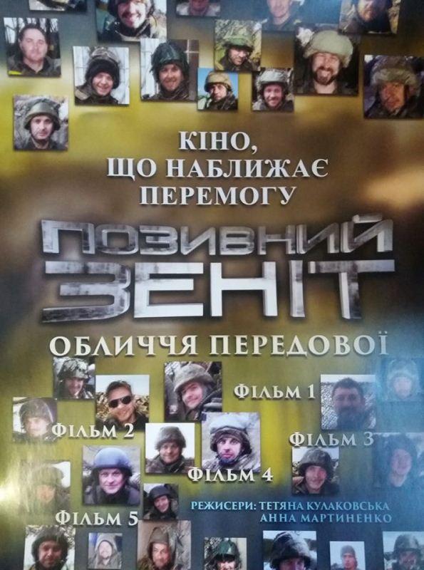 """Фільм """"Позивний Зеніт"""" демонструватимуть у Хмільнику"""