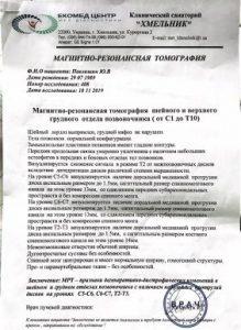 Потребує допомоги молода мама з Хмільника Юлія Павлишин