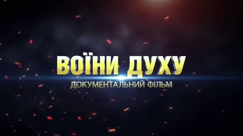 """Фільм """"Воїни Духу"""" покажуть у Хмільнику на свято української армії"""