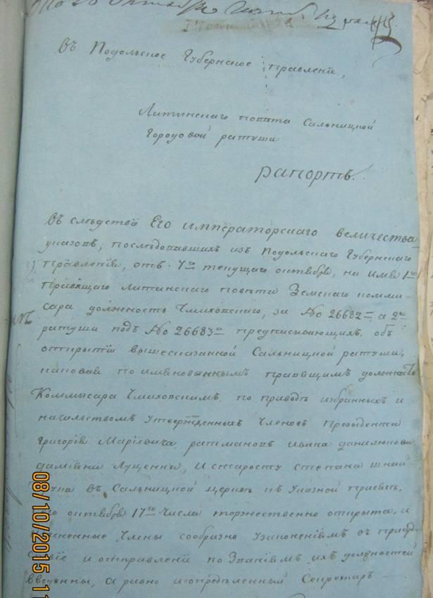 Сторінки історії Хмільницького району. Село Сальниця