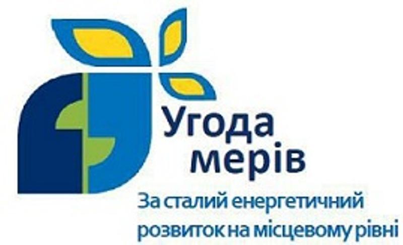 На розгляд Європейської комісії подали План енергорозвитку Хмільника