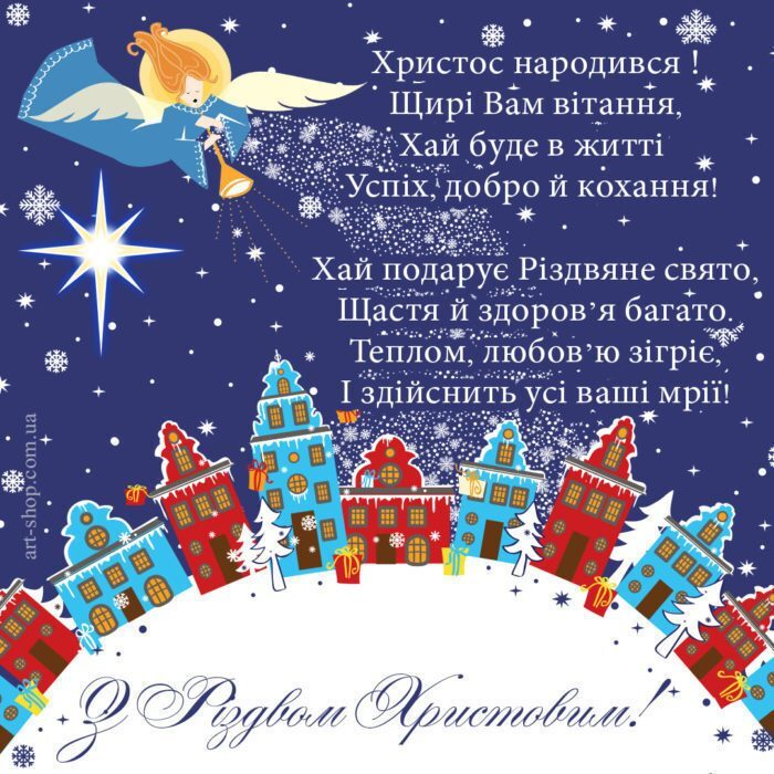 Вітаємо зі Святим Вечором та Різдвом Христовим!