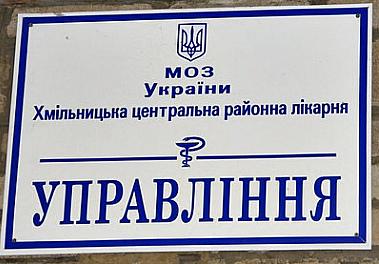 Хмільницька центральна районна лікарня стала опорною