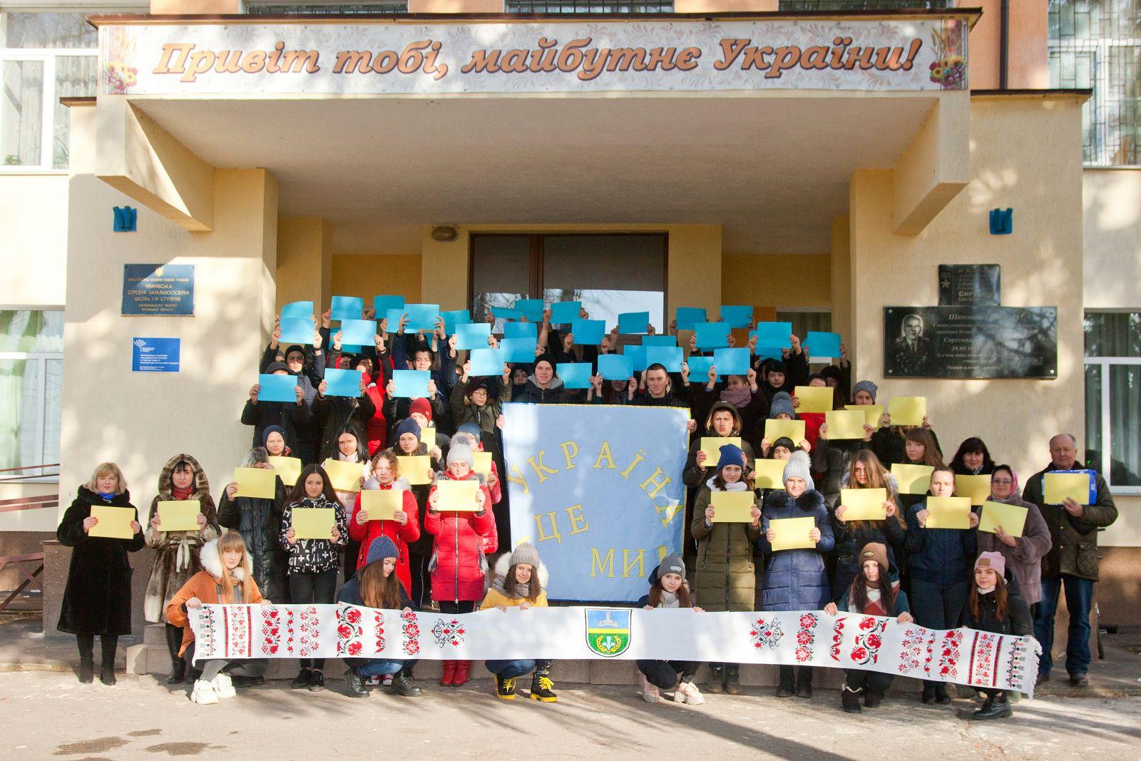 Уланівські школярі провели флешмоб до Дня Соборності України