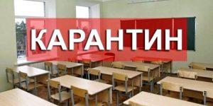 20 шкіл та дитячих садочків Хмільника та Хмільницького району – на карантині