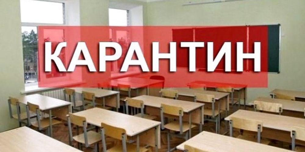 До 7 лютого включно продовжено карантин у школах Хмільницької громади