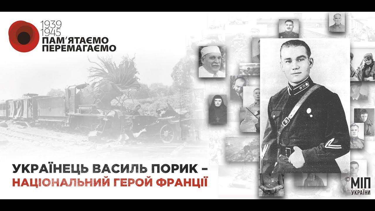 Сто років із дня народження Героя Другої світової війни, нашого земляка Василя Порика. У рідному селі досі живе його молодша сестра
