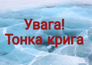 """У Качанівці провалився під кригу чоловік. Його врятували """"надзвичайники"""" та свідок пригоди (оновлено, відео)"""