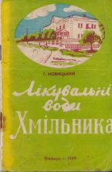 Сторінки історії Хмільницького району. Хмільник – на книжкових сторінках з 1959 року.