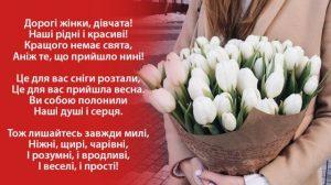 Вітаємо зі святом Весни та Краси!