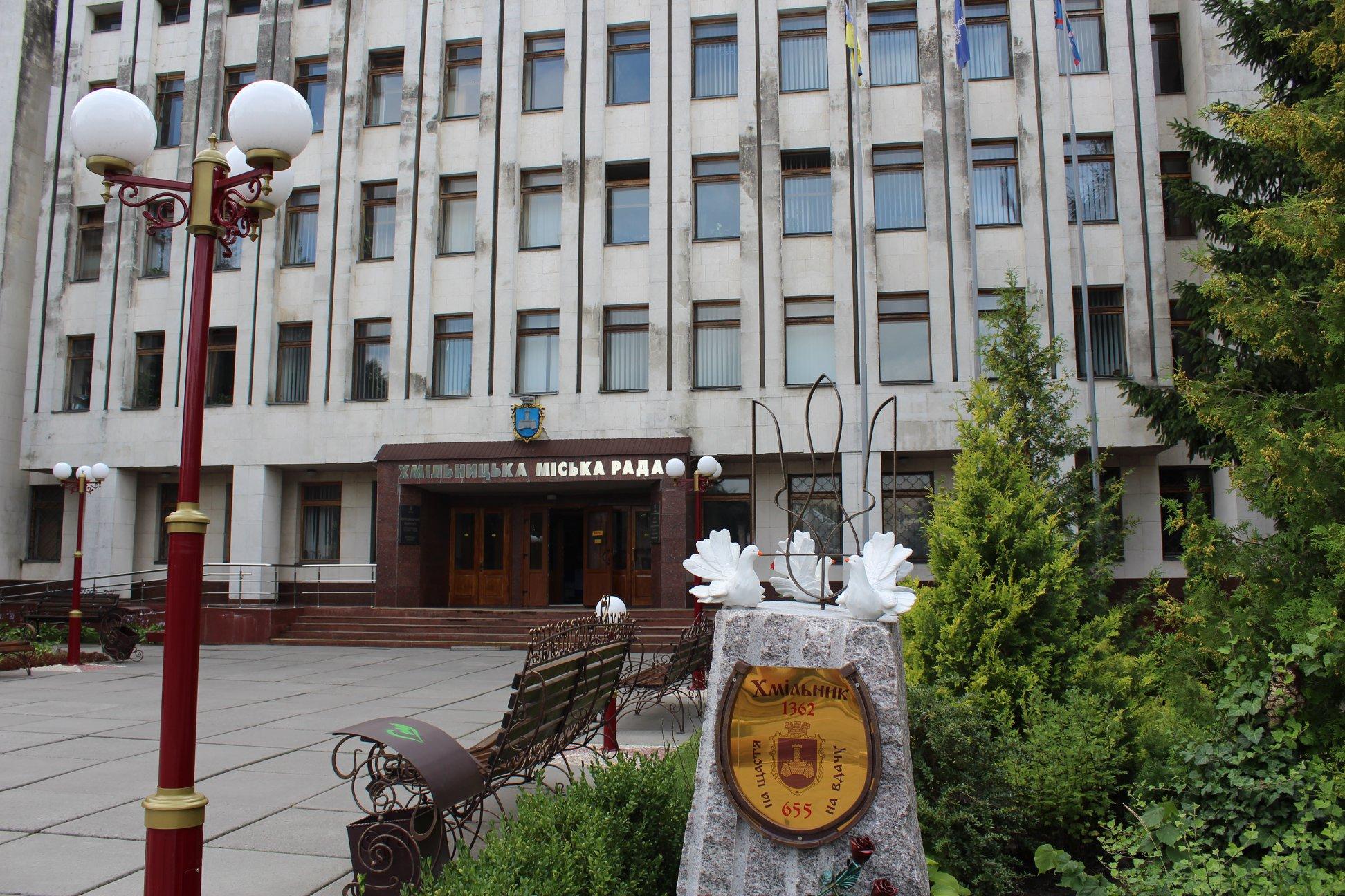 Хмільник та Хмільницький район на карантині: як працюють соціальні служби та структурні підрозділи міської ради