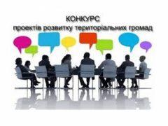 Конкурс проектів розвитку територіальних громад оголошено у Хмільницькому районі