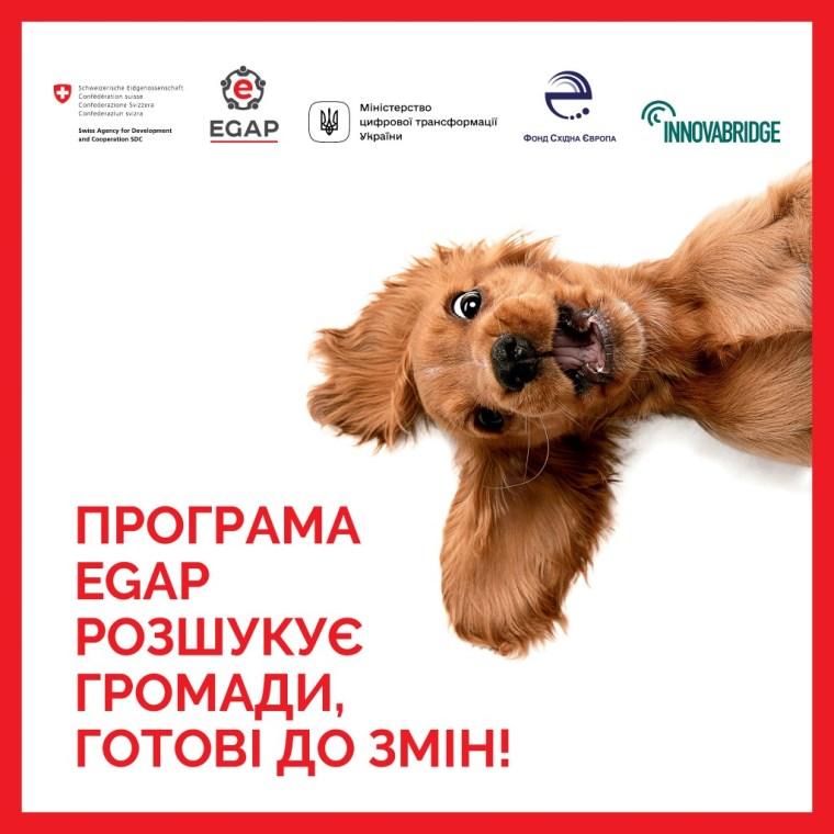 Жданівська ОТГ стала одним з переможців конкурсу від Фонду Східна Європа