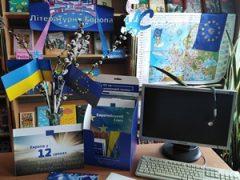 Нові книги про Європейський Союз отримала хмільницька районна бібліотека для дорослих