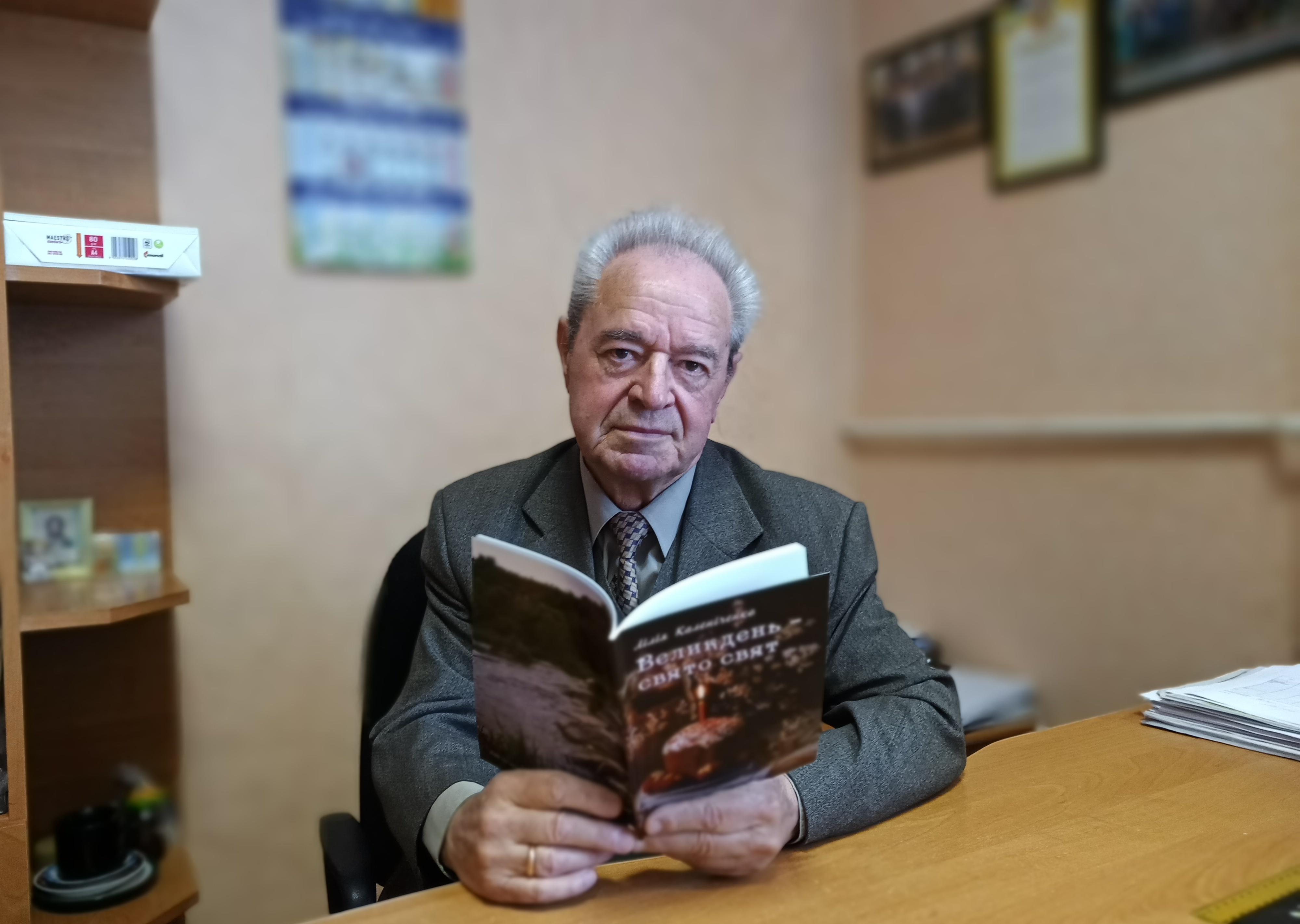 57 років разом: книги, авторства дружини Лілії, уже після її смерті випустив Віталій Каленіченко