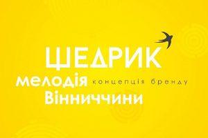 """Легендарний """"Щедрик"""" подільського композитора Миколи Леонтовича стане брендом Вінниччини!"""