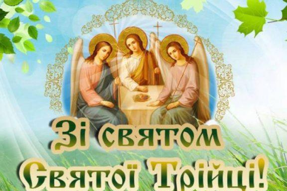 Вітаємо із Святою Трійцею!