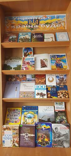 Виставка книг з нагоди 30-ї річниці прийняття Декларації про державний суверенітет України відкрилась у хмільницькій районній бібліотеці