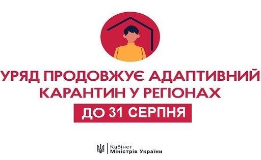 До 31 серпня триватиме адаптивний карантин в Україні
