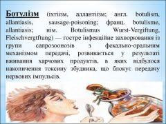 Хмільничан попереджують про небезпеку ботулізму!