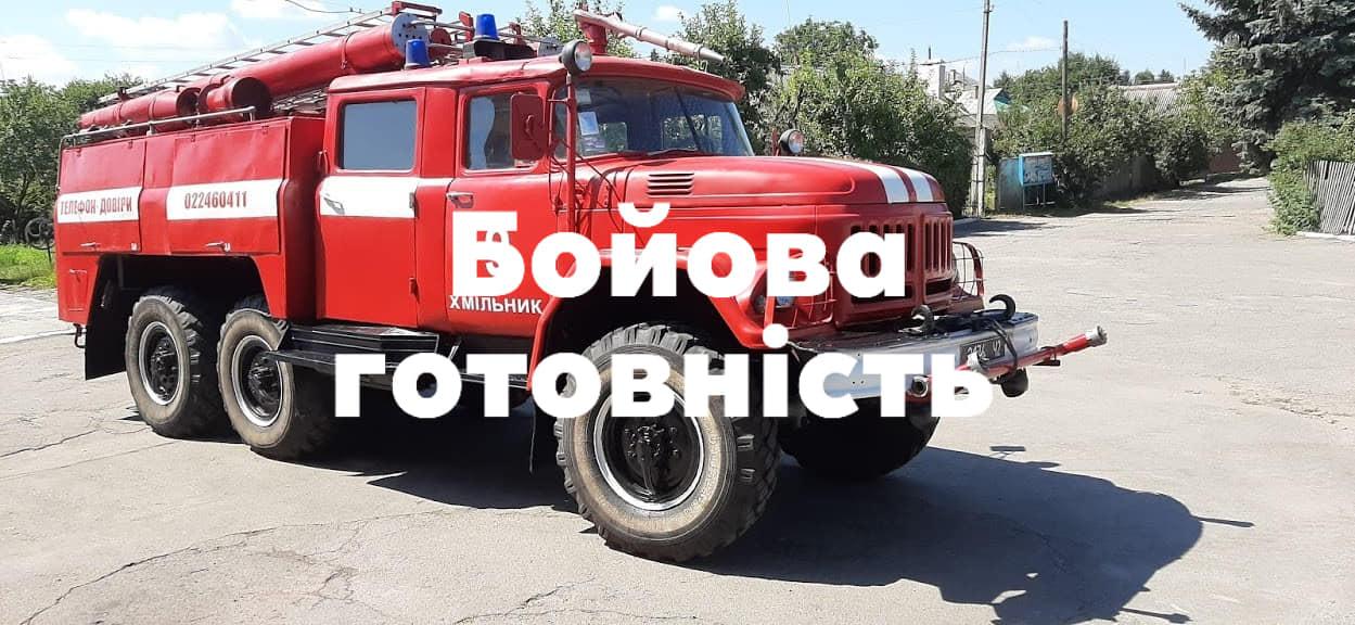 Пожежний автомобіль та навчальний клас капітально відремонтували хмільницькі рятувальники