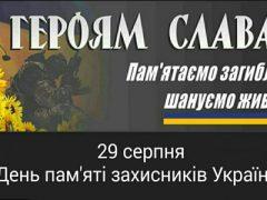 Як у Хмільнику вшановуватимуть пам'ять загиблих Героїв-Захисників України