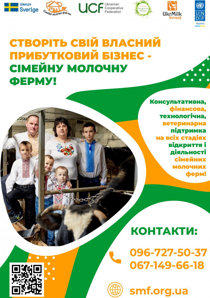 До проєкту Сімейних молочних ферм запрошують приєднуватись й хмільничан