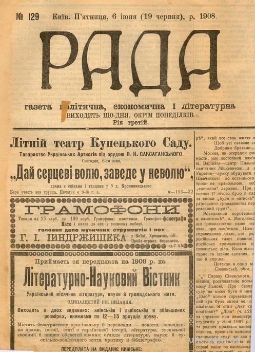 Чим шокували жителі Хмільниччини всю країну і чи була на початку XX століття смертна кара?: про це дізнаємося з київської газети 1908 року випуску