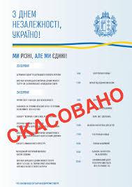Урочисті заходи до Дня Державного Прапора і 29-ї річниці Незалежності  України СКАСОВАНО