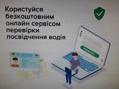 Хмільничани можуть перевірити посвідчення водія безкоштовно онлайн: на сайті сервісного центру МВС запрацював новий електронний сервіс