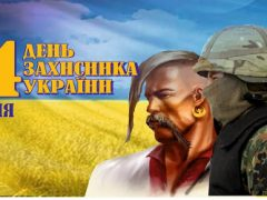 Фестиваль військово-патріотичної пісні до Дня захисника України скасовано і буде проведено онлайн
