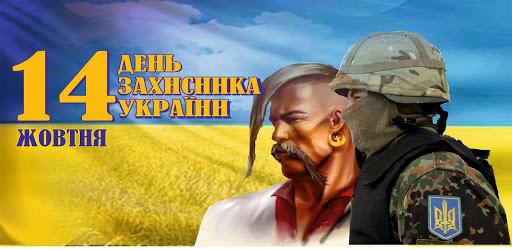 Хмільничан запрошують на святкування Дня захисника України