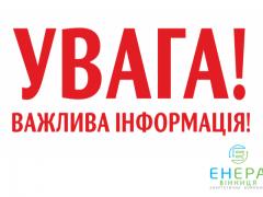 """ТОВ """"ЕНЕРА"""" йде на карантин. З 9 жовтня хмільничани платитимуть за світло лише онлайн"""