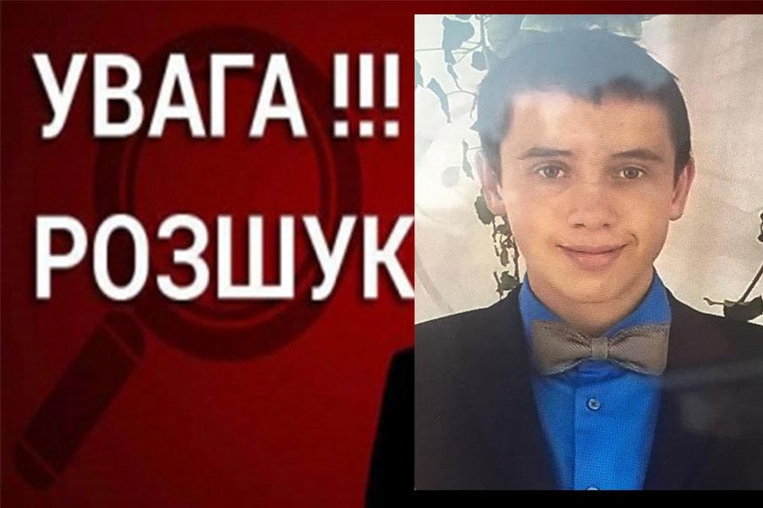Вийшов з дому і не повернувся: Хмільницька поліція шукає зниклого підлітка