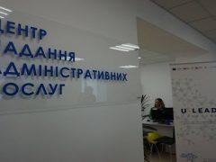 В Уланівській громаді в найближчі 2 роки має з'явитися Центр Надання Адміністративних Послуг