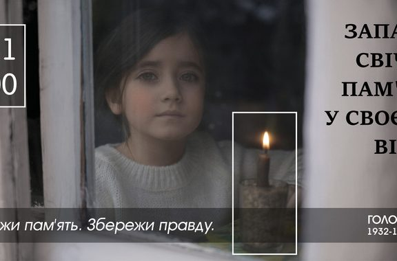 Не забудьте вшанувати жертв голодоморів та політичних репресій!