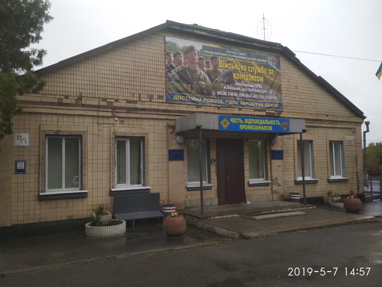 Відтепер Хмільницького об'єднаного районного військового комісаріату не існуватиме