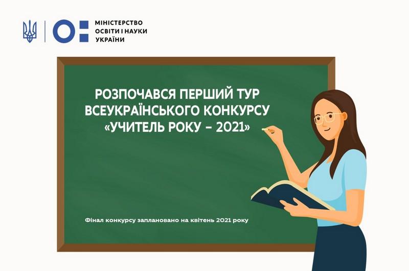 """У Всеукраїнському конкурсі """"Учитель року-2021"""" за першість боротимуться 102 працівники освіти Вінниччини: серед них і хмільничанка"""