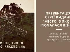 """""""Місто, з якого почалася війна"""": у Хмільнику відбудеться презентація серії видань"""
